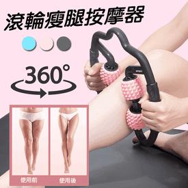 新360度滾輪瘦腿按摩器
