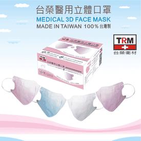 台榮醫用立體成人用口罩