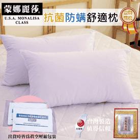 蒙娜麗莎抗菌防螨枕頭