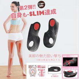 日本專業美腿修足鞋墊
