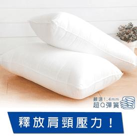 五星級獨立筒透氣舒眠枕