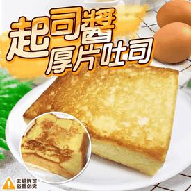超夯起司醬奶酥厚片吐司