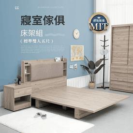 MIT暖色木紋床架組