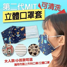 純棉可清洗3D立體口罩套