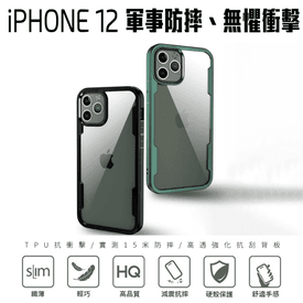 iPhone12軍裝防摔手機殼