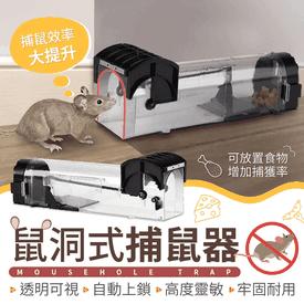 高靈敏鼠洞式捕鼠器