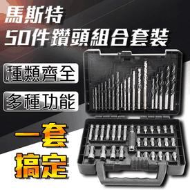 升級50件鑽頭零件工具箱