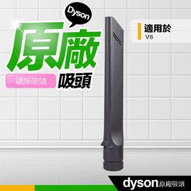 Dyson全新原廠縫隙吸頭