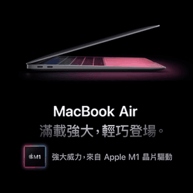 MacBookAir搭配M1晶片