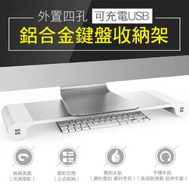 鋁合金充電鍵盤收納架