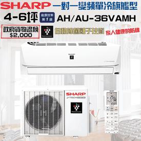 夏普SHARP一級變頻冷氣