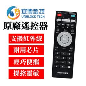 安博盒子電視盒遙控器