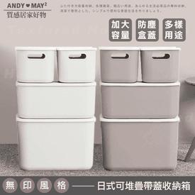 日式可堆疊手提收納箱