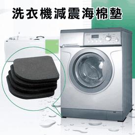 洗衣機減震海棉墊