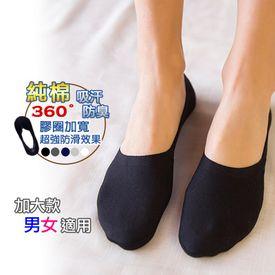 加大超值純棉防滑隱形襪
