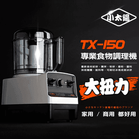 大扭力DC馬達專業調理機