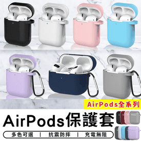 airpods輕薄保護套
