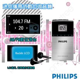 飛利浦攜帶式數位收音機