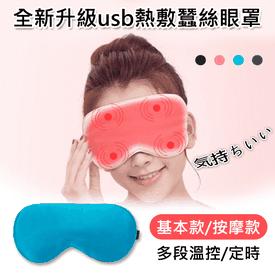 智慧USB蠶絲熱敷眼罩