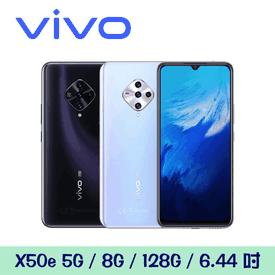 VIVO X50e 5G四鏡頭手機