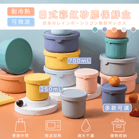 矽膠可微波彩虹保鮮盒