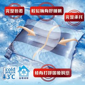 MIT涼感絲滑透氣止鼾枕