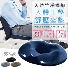 3D支撐舒適久坐記憶坐墊