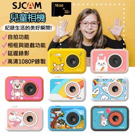高清1080P兒童專用相機