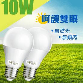 旭光10W超亮綠能LED燈泡