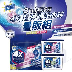 白蘭4X酵素極淨洗衣膠球
