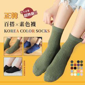 正韓百搭基本款素色襪