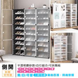 大容量側開組合收納鞋櫃