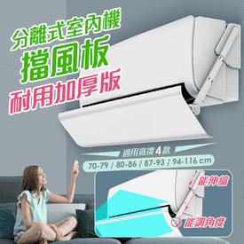 冷氣分離式室內機擋風板