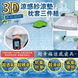 3D涼感紗涼墊枕套三件組
