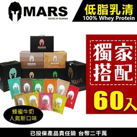 MARS戰神乳清蛋白系列