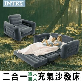 INTEXINTEX充氣沙發