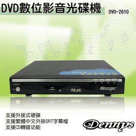 DVD數位影音光碟機