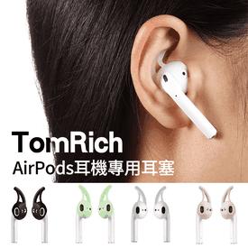 AirPods耳機專用耳塞