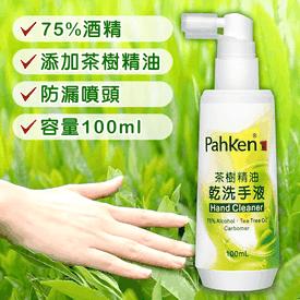 75%酒精茶樹乾洗手液
