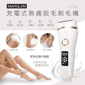 防水充電無痛美體除毛刀