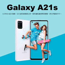 Samsung A21s四鏡頭手機
