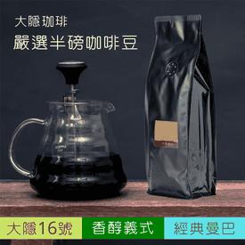 大隱珈琲嚴選咖啡豆
