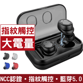 IPX5防水藍牙耳機