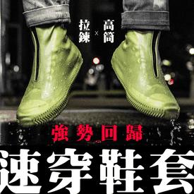中筒拉鍊防水防汙雨鞋套