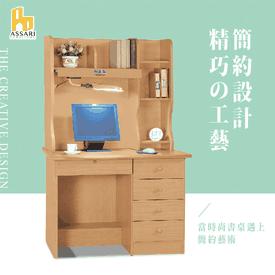 免組裝五抽設計收納書桌