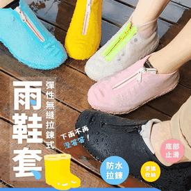 多色拉鍊防滑耐磨雨鞋套
