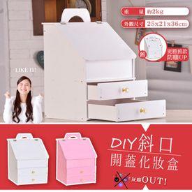 大容量防塵收納化妝盒