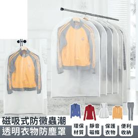 磁吸式透明衣物防塵罩