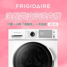 急速洗脫烘滾筒洗衣機