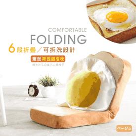 厚太陽蛋6段式和室椅